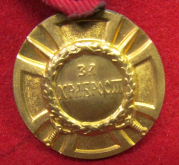 Stewarts Military Antiques - - Serbian 1913-1941, Bravery